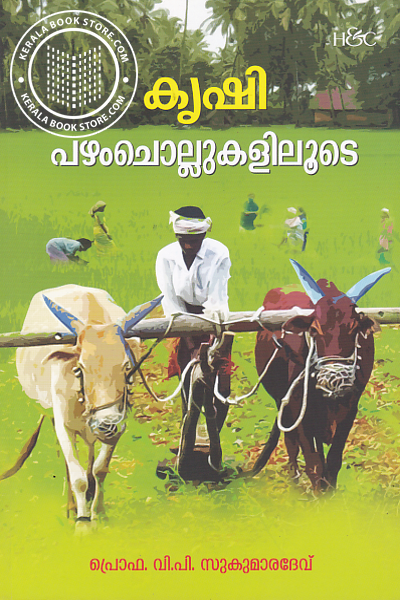 Cover Image of Book Krishi Pazhacholliloode