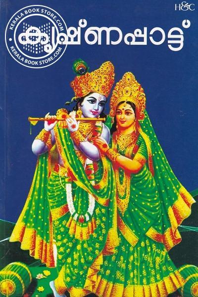 Cover Image of Book കൃഷ്ണപ്പാട്ട്