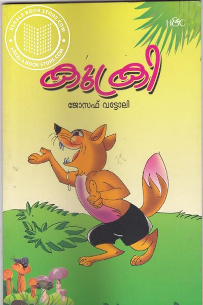 Cover Image of Book കുക്രി