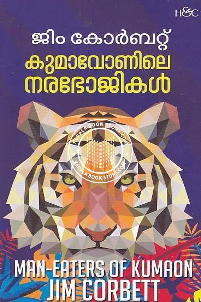 Cover Image of Book കുമാവോണിലെ നരഭോജികള്
