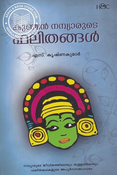 Image of Book കുഞ്ചന് നമ്പ്യാരുടെ ഫലിതങ്ങള്