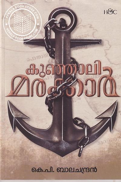 Image of Book കുഞ്ഞാലി മരക്കാര്