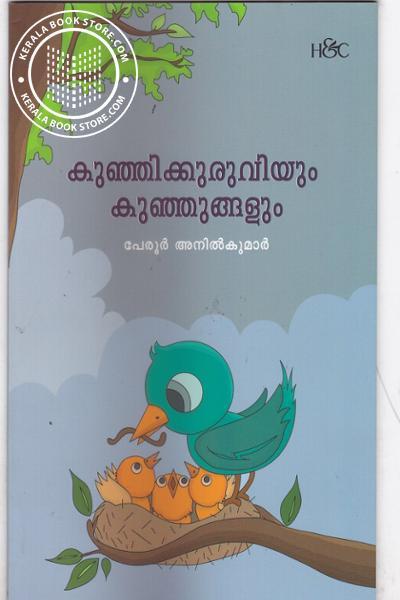 Cover Image of Book Kunjikuruviyum Kunjungalum