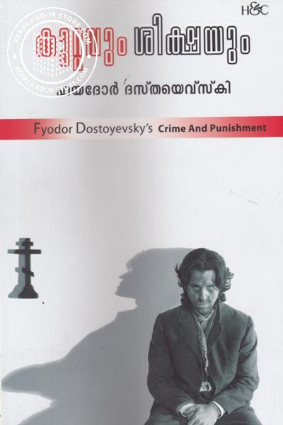 Cover Image of Book Kuttavum Shikshayum
