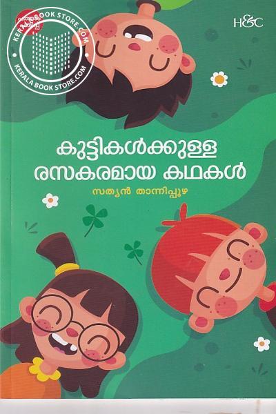 Cover Image of Book കുട്ടികള്ക്കുള്ള രസകരമായ കഥകള്