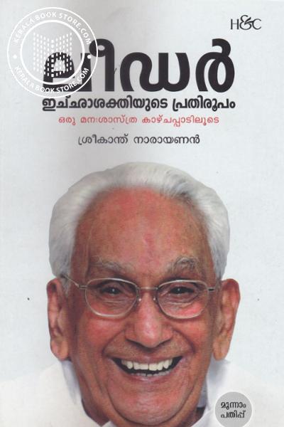 Cover Image of Book Leader Ichashakthiyude Prathiroopam
