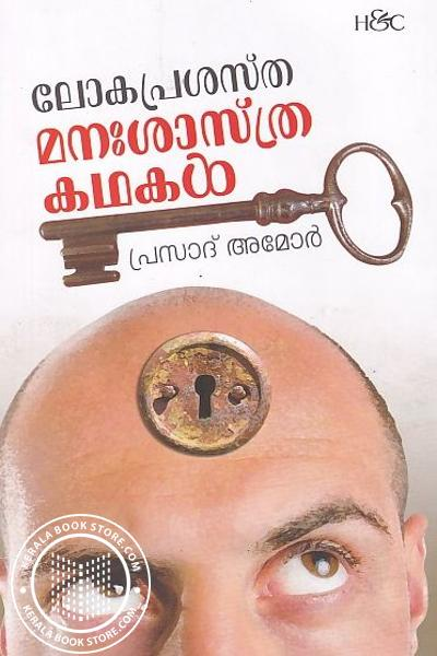 Cover Image of Book ലോക പ്രശസ്ത മനഃശാസ്ത്ര കഥകള്