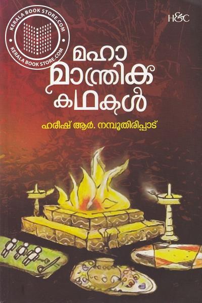 Cover Image of Book മഹാ മാന്ത്രിക കഥകള്