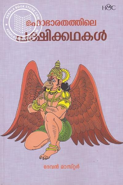 Cover Image of Book മഹാഭാരതത്തിലെ പക്ഷിക്കഥകള്