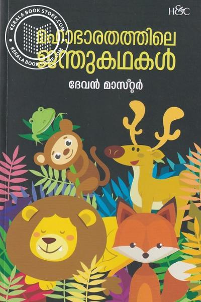 Cover Image of Book മഹാഭാരതത്തിലെ ജന്തുകഥകള്
