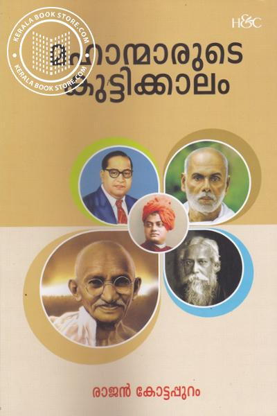 Cover Image of Book Mahanmarude Kuttikalam