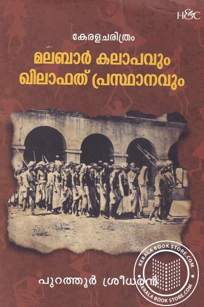 Cover Image of Book മലബാര് കലാപവും ഖിലാഫത് പ്രസ്ഥാനവും