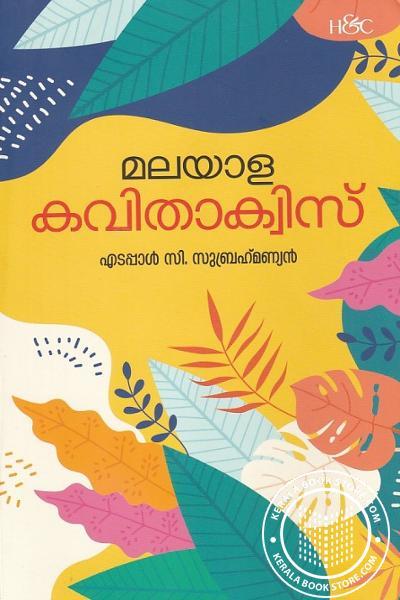 Cover Image of Book മലയാള കവിതാക്വിസ്