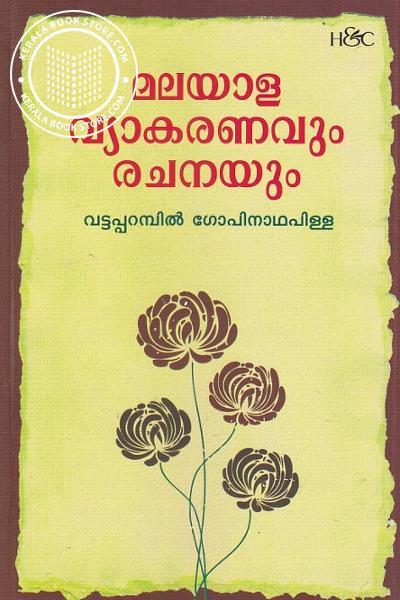 Cover Image of Book മലയാള വ്യാകരണവും രചനയും