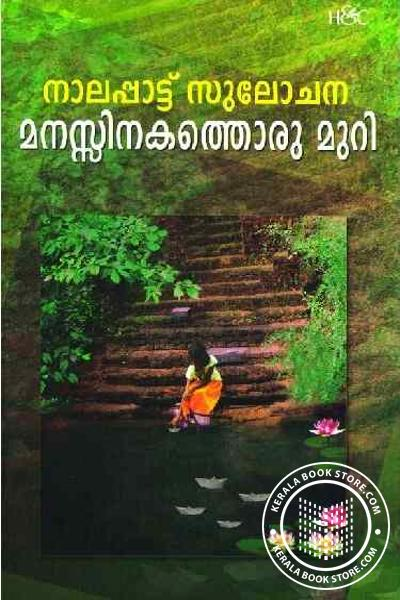 Cover Image of Book Manasinakathorumuri
