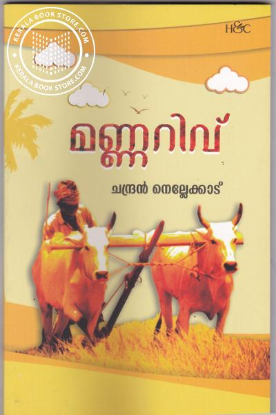 Cover Image of Book മണ്ണറിവ്