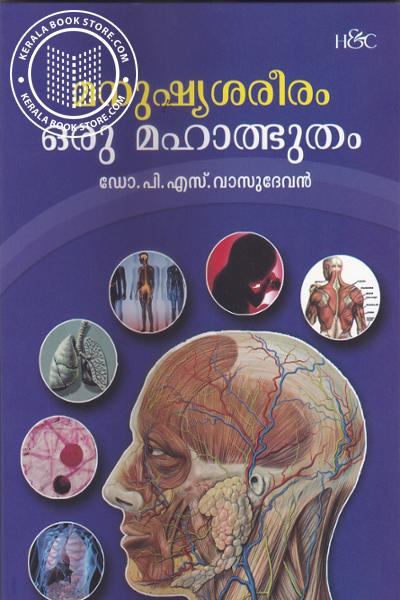 Cover Image of Book Manushyasareeram Oru Mahathbutham