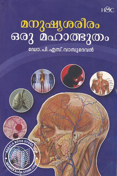 Cover Image of Book Manushyashareeram Oru Mahalbhutham