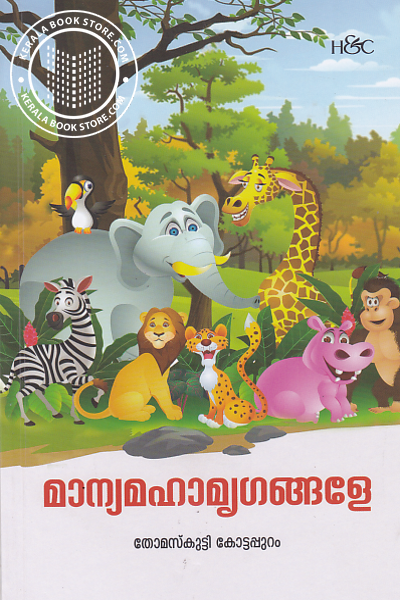 Cover Image of Book Manyamaha Mrihangale