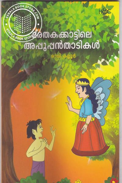 Cover Image of Book മരതകാട്ടിലെ അപ്പുപ്പന്താടികള്