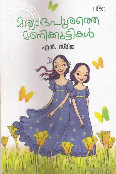 Image of Book Maryadapurathe Manikuttikal