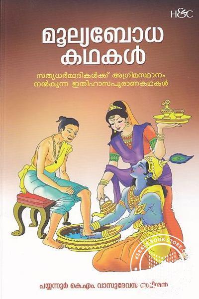 Cover Image of Book മൂല്യബോധ കഥകള്