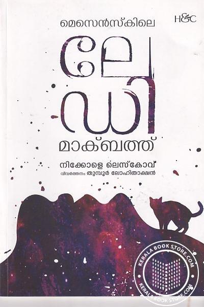 Cover Image of Book മെസ്ന്സ്കിലെ ലേഡി മാക്ബത്ത്