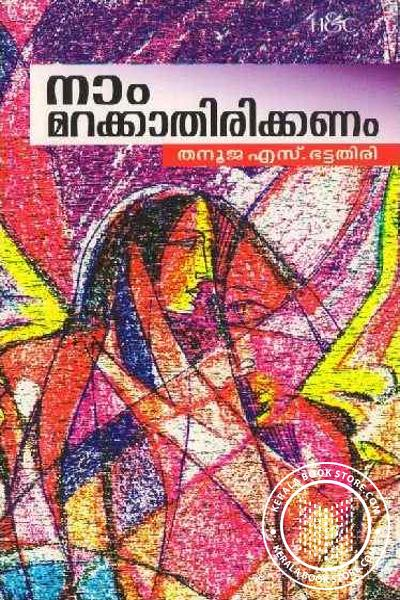 Cover Image of Book Naam Marakkathirikkanam