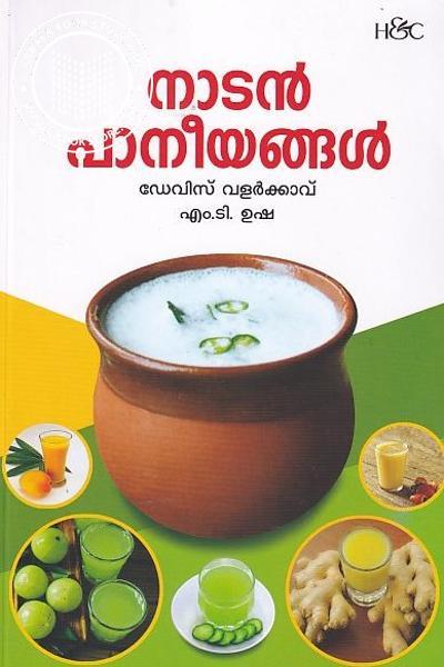 Cover Image of Book നാടന് പാനീയങ്ങള്
