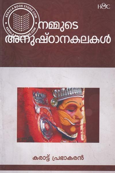 Cover Image of Book നമ്മുടെ അനുഷ്ഠാനകലകള്