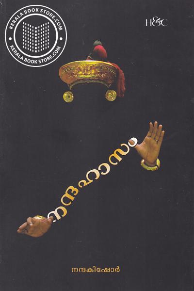 Cover Image of Book നന്ദഹാസം