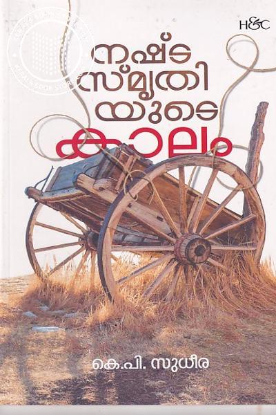 Cover Image of Book നഷ്ടസ്മൃതിയുടെ കാലം