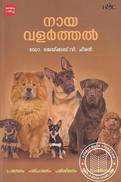Cover Image of Book നായ വളര്ത്തല്