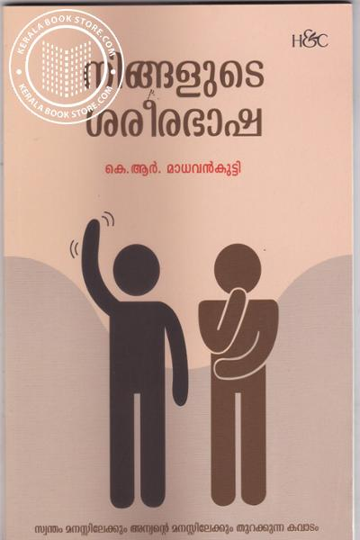 Cover Image of Book Nilude Sareerabhasha