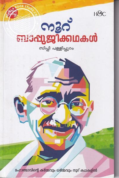 Cover Image of Book നൂറ് ബാപ്പുജിക്കഥകള്