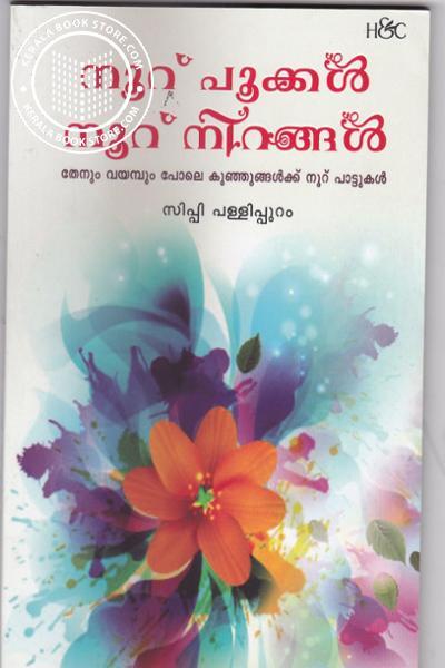 Cover Image of Book Nooru Pookal Nooru Nirangal