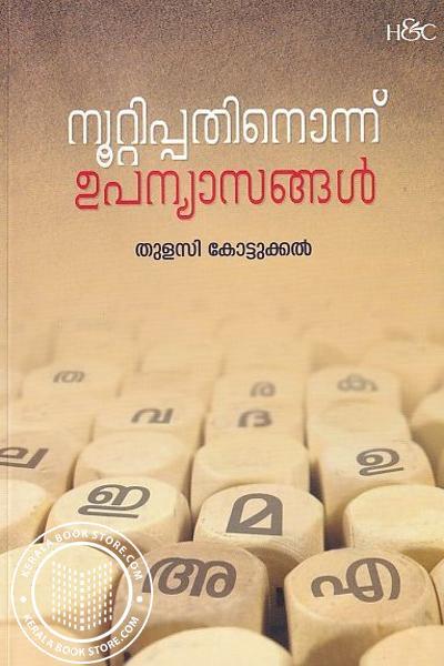 Cover Image of Book നൂറ്റിപ്പതിനൊന്ന് ഉപന്യാസങ്ങള്