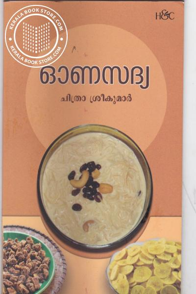 Cover Image of Book ഓണസദ്യ