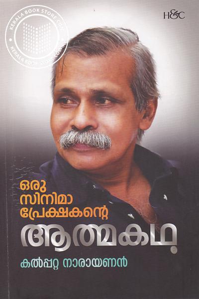 Cover Image of Book ഒരു സിനിമാ പ്രേക്ഷകന്റെ ആത്മകഥ