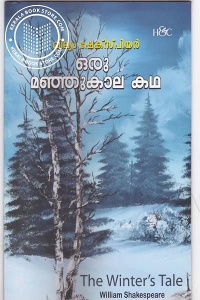 Cover Image of Book Oru Manjukala Katha