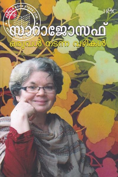 Cover Image of Book ഒരുവള് നടന്ന വഴികള്