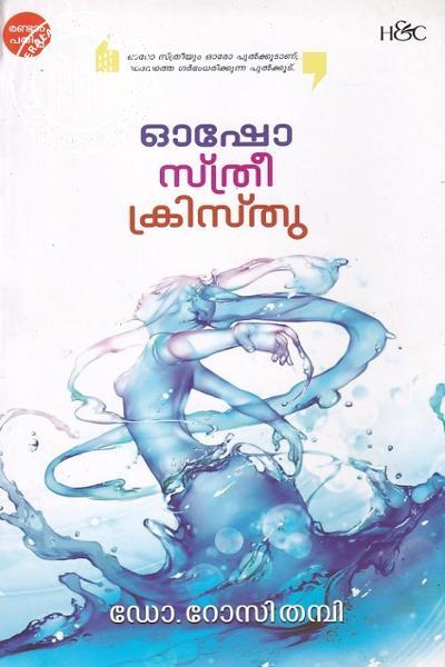 Image of Book ഓഷോ സ്ത്രീ ക്രിസ്തു