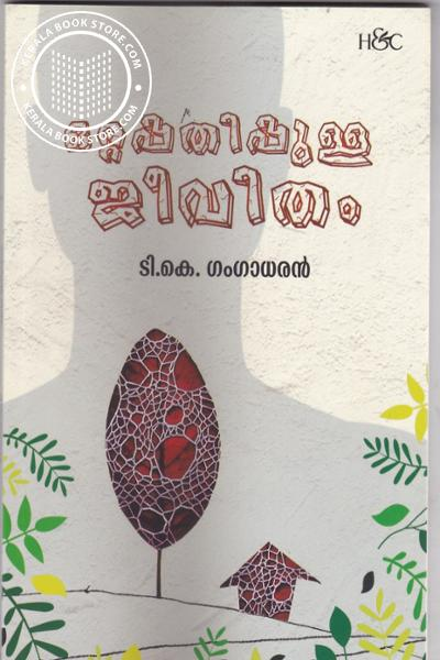 Cover Image of Book Ottapathippulla Jeevitham