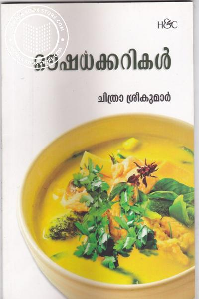 Cover Image of Book ഔഷധക്കറികള്‍