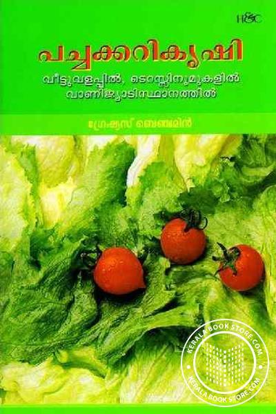 Cover Image of Book പച്ചക്കറികൃഷി
