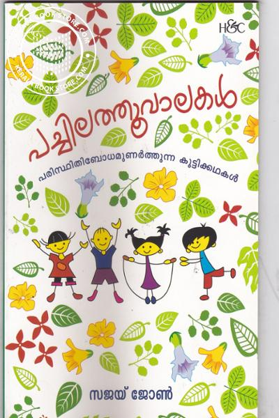 Cover Image of Book Pachilathoovalakal