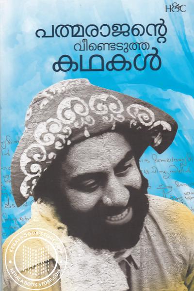 Cover Image of Book പതമരാജന്റെ വീണ്ടെടുത്ത കഥകള്