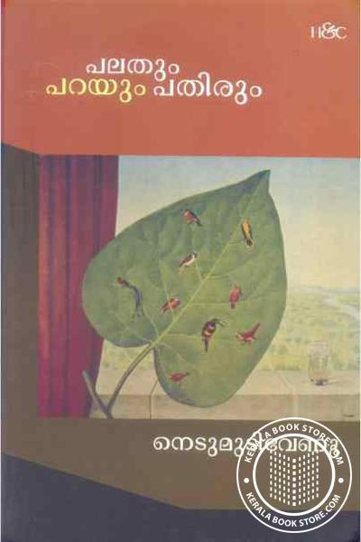 Image of Book Palathum Parayum Pathirum