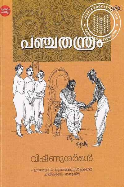 Cover Image of Book പഞ്ചതന്ത്രം