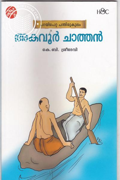 Cover Image of Book Parayipetta Panthirukulam Akavoor Chathan